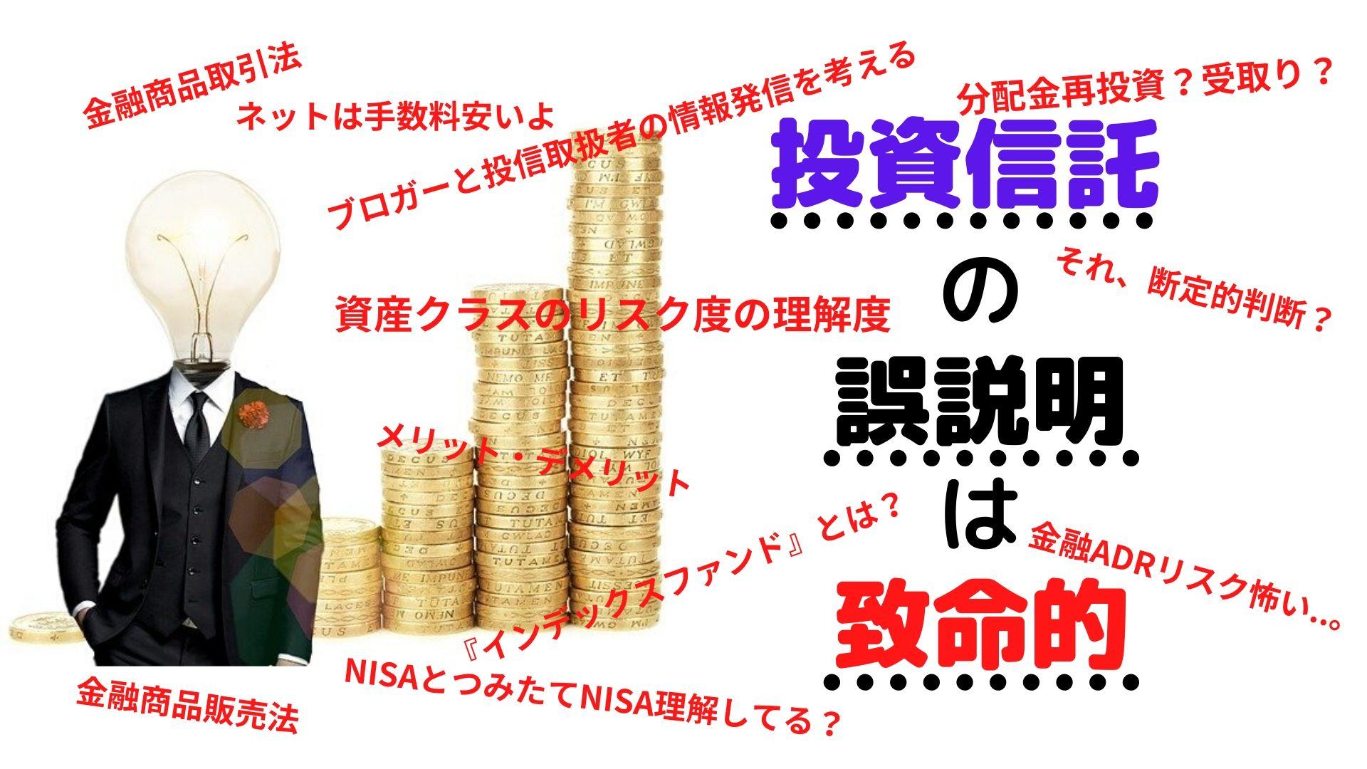 投資 信託 速報 ゆうちょ 銀行